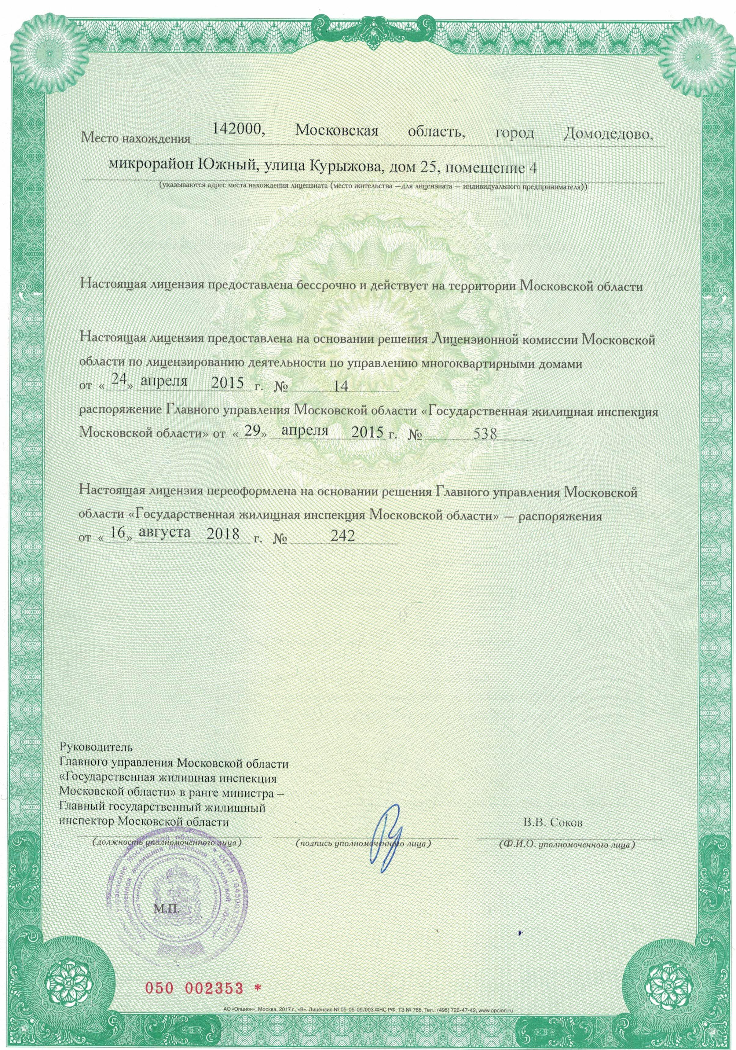 Litsenziya-obratnaya-storona